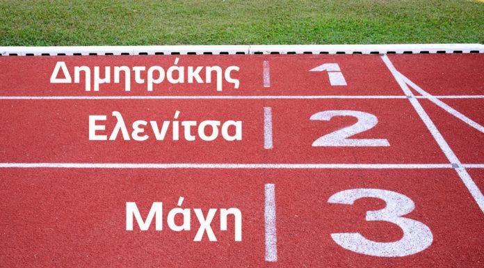 Track-Field-stivos