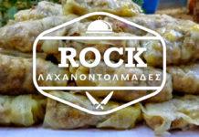 rock-laxanontolmades
