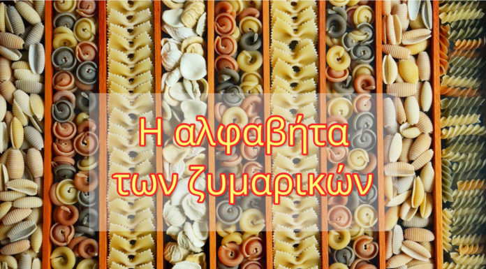 Η αλφαβήτα των ζυμαρικών