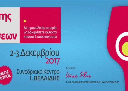 xartis-ton-geusewn-2017