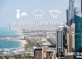 Amoives-Dubai