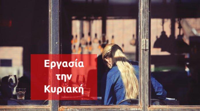Ergasia-tin-Kiriaki