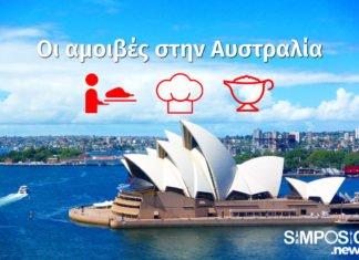Μισθοί chef Αυστραλία