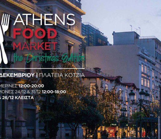 athens-food-market