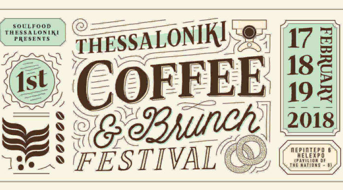 thessaloniki-coffee-brunch-festival