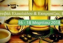 festival-elaioladou