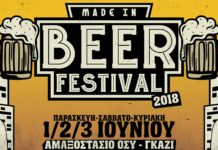 made-in-beer-festival