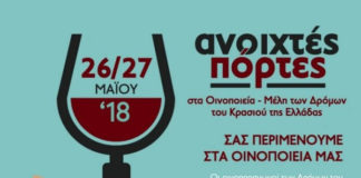 anoixte-portes-oinopoieia-Elladas-26-27-Maiou-696x461