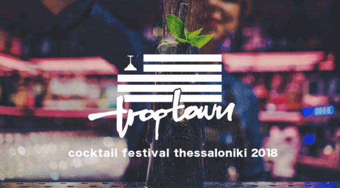 coctail-festival-thessaloniki