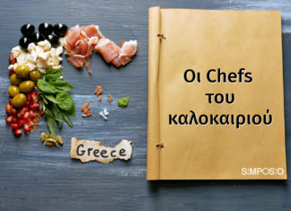 Οι Chefs του καλοκαιριού