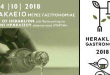 heraklion gastronomy event
