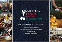 athens food market