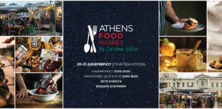 athens food market