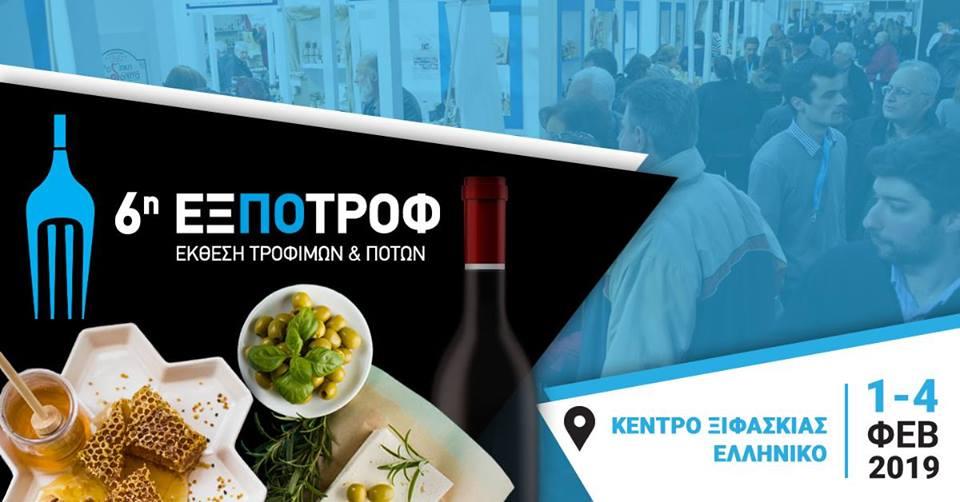 6h-Expotrof-2019