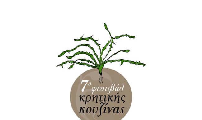 festival-krhtikhs-kouzinas