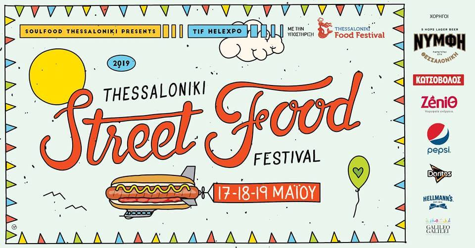 thessaloniki-street-food-festival-2019