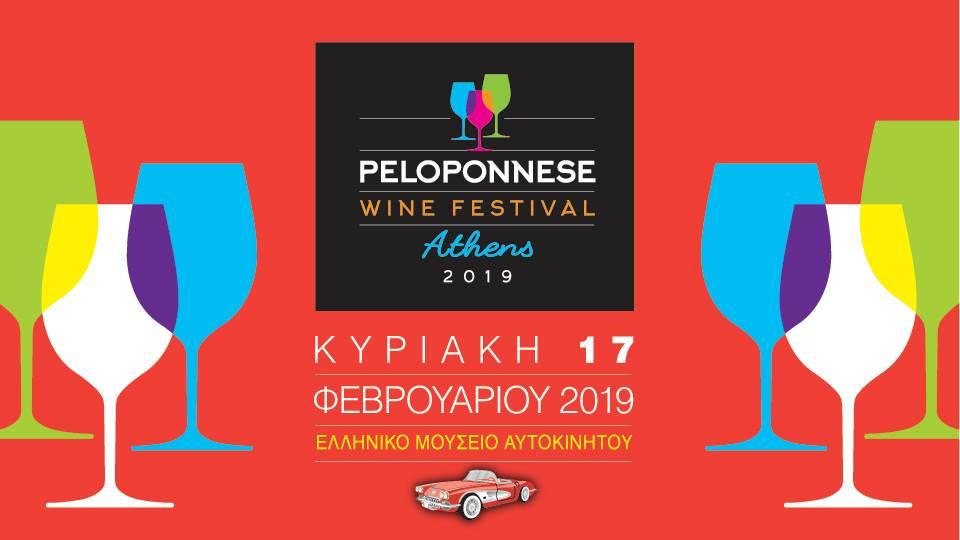 peloponnese-wine-festival