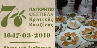 7o-pagkrhtio-festival