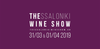 thessaloniki-wine-show-2019
