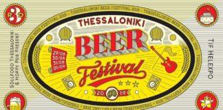 Thessaloniki-Beer-Festival-2019