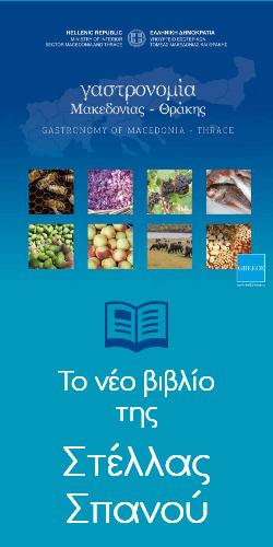Σπανού Στέλλα βιβλίο